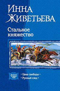 Инна Живетьева -Стальное княжество