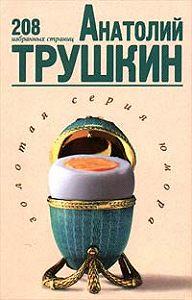 Анатолий Трушкин -208 избранных страниц