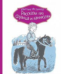 Кристине Нёстлингер -Рассказы про Франца и каникулы