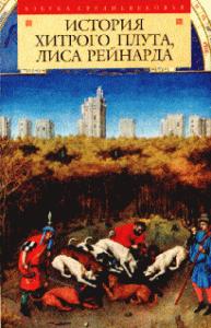Средневековая литература -История хитрого плута, лиса Рейнарда