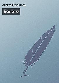 Алексей Будищев -Болото