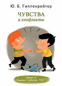 Юлия Гиппенрейтер -Чувства и конфликты