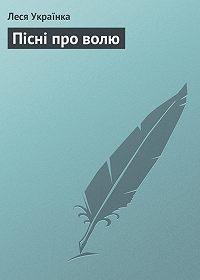 Леся Українка - Пісні про волю