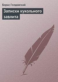 Борис Голдовский - Записки кукольного завлита