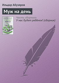 Ильдар Абузяров -Муж на день