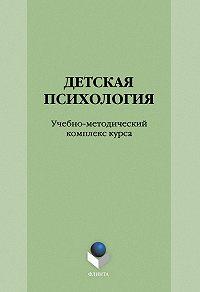 Л. Скрыльникова, Оксана Богомягкова, Л. Сивак - Детская психология