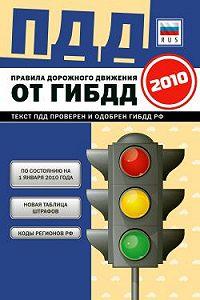 Коллектив Авторов -Правила дорожного движения Российской федерации 2010 по состоянию на 1 января 2010 г.