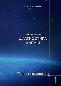 Сергей Лазарев -Диагностика кармы. Опыт выживания. Часть 1