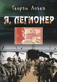 Георги Лозев -Я, Легионер