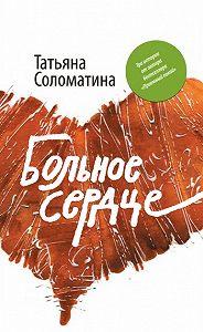 Татьяна Соломатина -Больное сердце