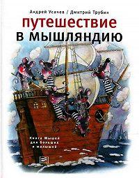 Андрей Усачев -Путешествие в Мышляндию. Книга Мышей для больших и малышей