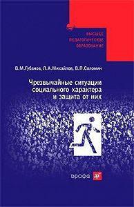 Леонид Александрович Михайлов -Чрезвычайные ситуации социального характера и защита от них