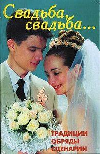 В. Линь -Свадьба, свадьба… Традиции, обряды, сценарии