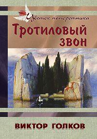 Виктор Голков -Тротиловый звон