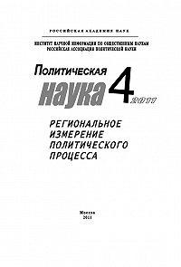 Ростислав Туровский -Политическая наука №4/2011 г. Региональное измерение политического процесса