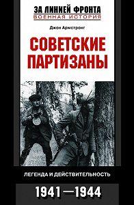Джон Армстронг -Советские партизаны. Легенда и действительность. 1941-1944