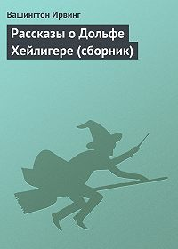 Вашингтон Ирвинг -Рассказы оДольфе Хейлигере (сборник)