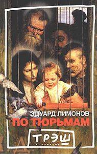 Эдуард Лимонов -По тюрьмам