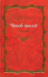 Михаил Армалинский - Чтоб знали! Избранное (сборник)