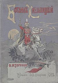 Ольга Рогова -Богдан Хмельницкий