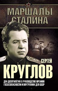 Юрий Богданов -Сергей Круглов. Два десятилетия в руководстве органов госбезопасности и внутренних дел СССР