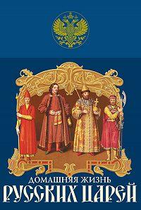 И. Е. Забелин -Домашняя жизнь русских царей