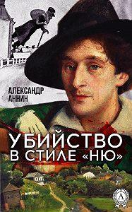 Александр Аннин -Убийство в стиле «ню»