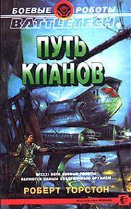 Роберт Торстон -Легенда о нефритовом соколе-1: Путь Кланов