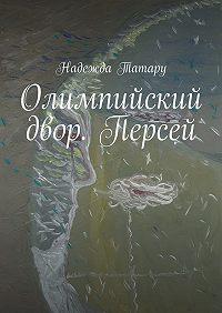 Надежда Татару -Олимпийский двор. Персей