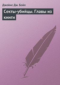 Джеймс Бойл -Секты-убийцы. Главы из книги