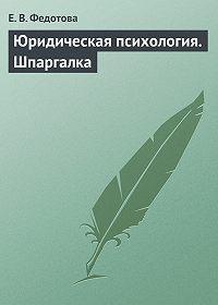 Е. Федотова - Юридическая психология. Шпаргалка