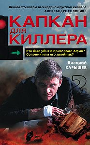 Валерий Карышев - Капкан для киллера – 2