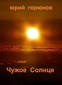 Юрий Горюнов -Чужое Солнце