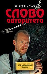 Евгений Сухов - Слово авторитета