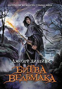 Джозеф Дилейни -Битва Ведьмака