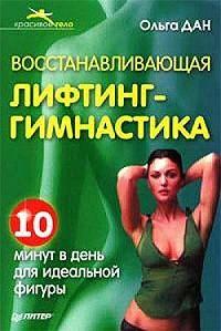 Ольга Дан -Восстанавливающая лифтинг-гимнастика