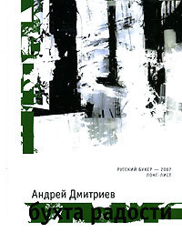 Андрей Дмитриев -Бухта Радости