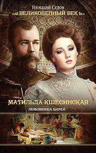 Геннадий Седов -Матильда Кшесинская. Любовница царей