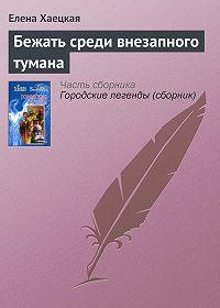 Елена Хаецкая -Бежать среди внезапного тумана