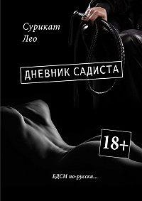 Лео Сурикат -Дневник садиста. БДСМ по-русски