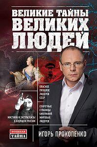 Игорь Прокопенко -Великие тайны великих людей