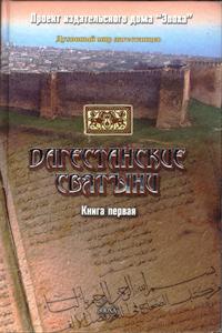 Амри Шихсаидов -Дагестанские святыни. Книга первая