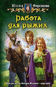 Юлия Фирсанова -Работа для рыжих