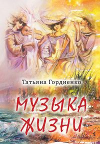 Татьяна Гордиенко -Музыка жизни
