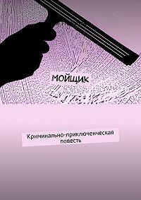 Ия Йохимка -Мойщик. Криминально-приключенческая повесть
