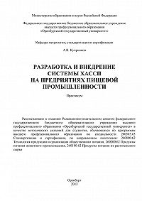 Алексей Куприянов -Разработка и внедрение системы ХАСПП на предприятиях пищевой промышленности