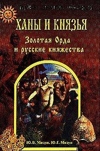 Юлия Владиславовна Мизун -Ханы и князья. Золотая Орда и русские княжества