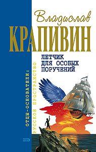Владислав Крапивин -Летчик для особых поручений