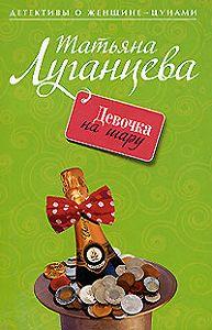 Татьяна Луганцева - Девочка на шару