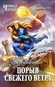 Петр Мамченко -Порыв свежего ветра